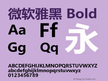 微软雅黑 Bold Version 6.21图片样张