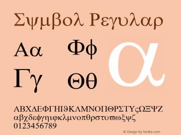 Symbol MS core font:v1:00图片样张