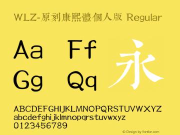 WLZ-原刻康熙體個人版 Regular 图片样张