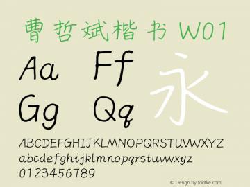 曹哲斌楷书 W01 图片样张