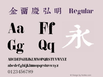 金留庆弘明 Version 1.10;November 23, 2017;FontCreator 11.0.0.2408 64-bit图片样张