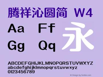 腾祥沁圆简-W4 Version  1.00图片样张