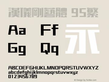 汉仪刚艺体-95繁 ExtraBlack Version 5.00图片样张