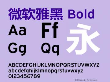 微软雅黑 Bold Version 6.21 August 16, 2016图片样张