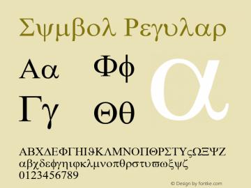 Symbol Version 1.0图片样张