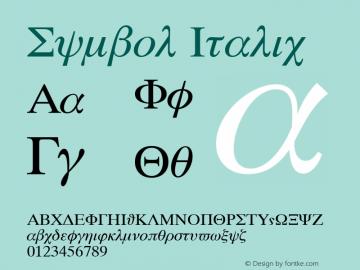Symbol Italic mfgpctt-v1.52 Monday, January 11, 1993 1:37:25 pm (EST)图片样张