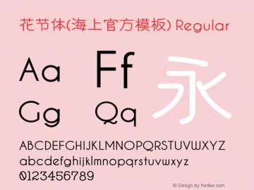 花节体(海上官方模板) Version 3.00 June 22, 2016图片样张