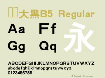 汉仪大黑B5 Regular Version 5.00图片样张