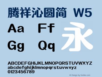 腾祥沁圆简-W5 Version  1.00图片样张