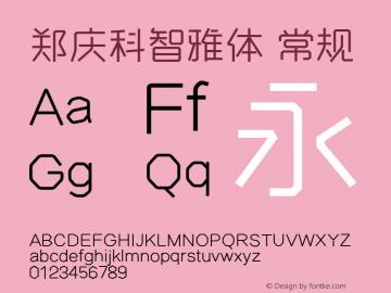 郑庆科智雅体常规 Version 1.020图片样张