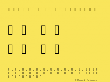 JejuGothic Version 1.0图片样张