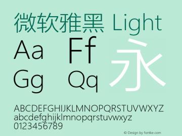 微软雅黑 Light Version 6.20 August 3, 2017图片样张