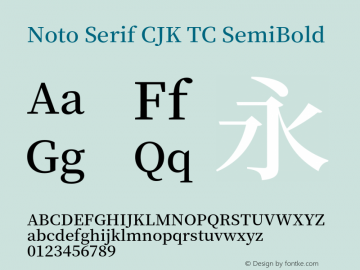 Noto Serif CJK TC SemiBold 图片样张