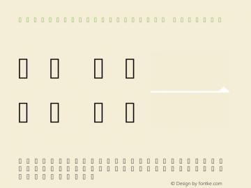 xingothic_citicpress Regular 0.01; (gw1786081)图片样张