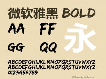 微软雅黑 Bold Version 6.02 September 1, 2017图片样张