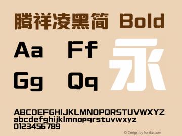 腾祥凌黑简 Bold Version  1.00图片样张