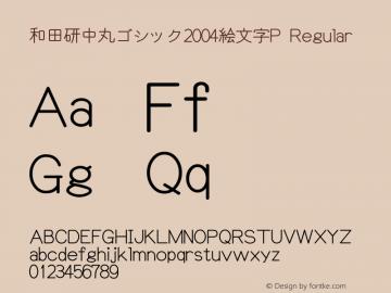 和田研中丸ゴシック2004絵文字P Version 4.49; 4.4.9.0图片样张