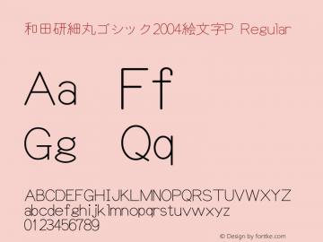 和田研細丸ゴシック2004絵文字P Version 4.49; 4.4.9.0图片样张