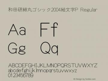 和田研細丸ゴシック2004絵文字P Version 4.50; 4.5.0.0图片样张