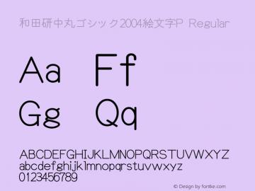 和田研中丸ゴシック2004絵文字P Version 4.50; 4.5.0.0图片样张
