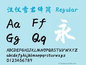 汉仪雪君体简  Font Sample