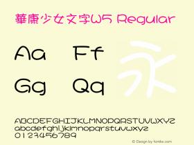 華康少女文字W5 Version 5.001(Android)图片样张