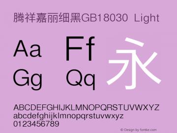腾祥嘉丽细黑GB18030 Version 1.00图片样张