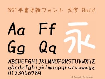 851手書き雑フォント 太字 Version 0.875图片样张