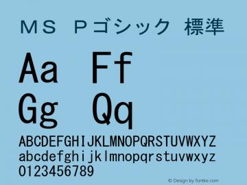 MS Pゴシック Version 5.11图片样张