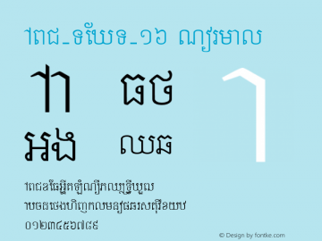ABC-TEXT-16 Normal 1.0 Mon Oct 02 09:13:59 1995 Font Sample