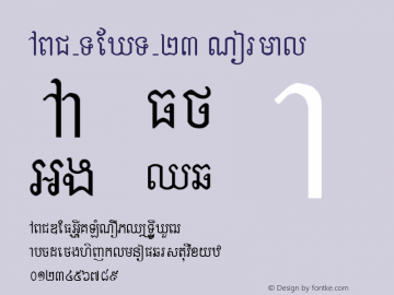 ABC-TEXT-23 Normal 1.0 Mon Oct 02 12:04:42 1995 Font Sample