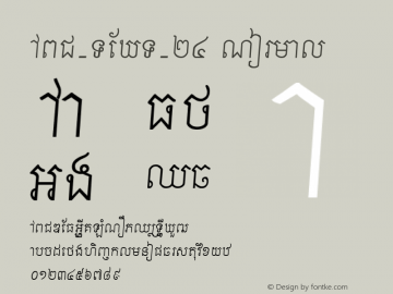ABC-TEXT-24 Normal 1.0 Mon Oct 02 12:08:33 1995 Font Sample