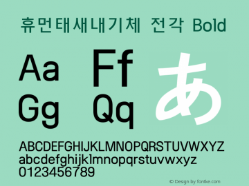 휴먼태새내기체 전각 Bold Version 1.00 Font Sample