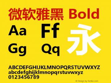 微软雅黑 Bold Version 6.24图片样张