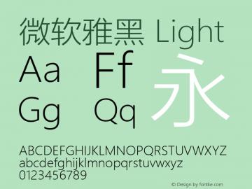 微软雅黑 Light Version 6.22图片样张