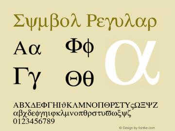 Symbol Regular 001.007 Font Sample