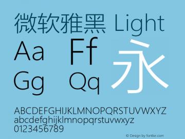 微软雅黑 Light Version 6.20 August 11, 2017图片样张