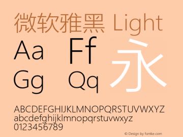 微软雅黑 Light Version 6.20 August 16, 2017图片样张