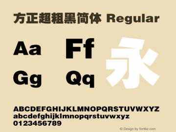 方正超粗黑简体 Regular 2.00 Font Sample