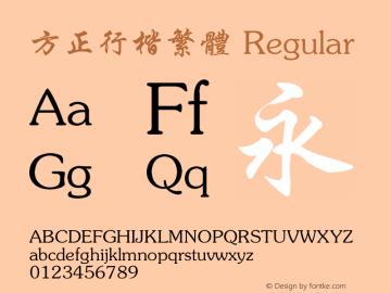 方正行楷繁体 Regular 3.00 Font Sample