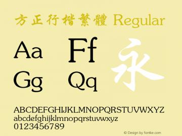 方正行楷繁体 Regular 5.00 Font Sample