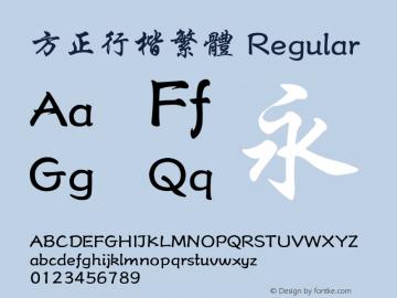 方正行楷繁体 Regular 5.20 Font Sample