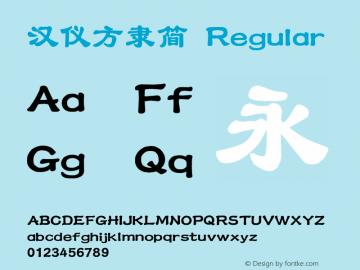 汉仪方隶简 Version 3.52图片样张