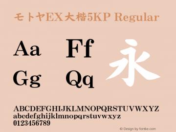 モトヤEX大楷5KP Version 4.10图片样张