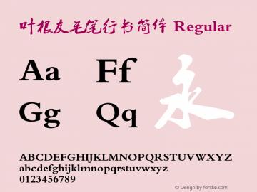 叶根友毛笔行书简体 Version 1.00 July 22, 2007, initial release图片样张
