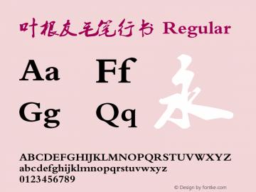叶根友毛笔行书 Version 1.00 October 10, 2007, initial release图片样张