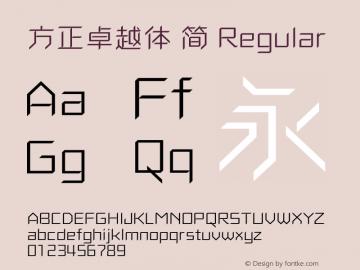 方正卓越_方正卓越体 简字体,方正卓越体 简 Regular字体,FZZhuoYueTiS字体 ...
