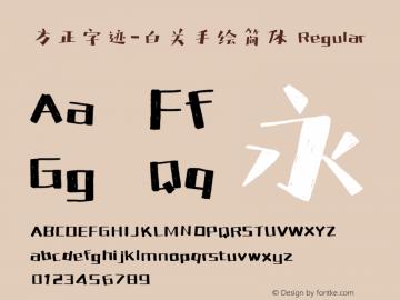 方正字迹-白关手绘简体 Version 1.00图片样张