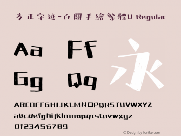 方正字迹-白關手繪繁體U Version 1.00图片样张
