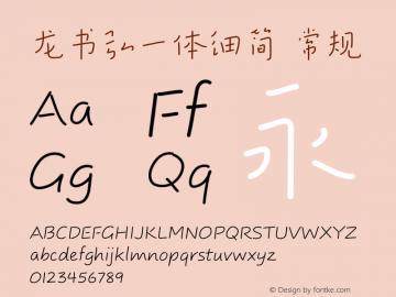 龙书弘一体细简 常规 Version 1.0  www.loongtype.com QQ:2238800357 Mail:loongtype@qq.com 龙书字库 上海龙书文化艺术中心(有限合伙)图片样张